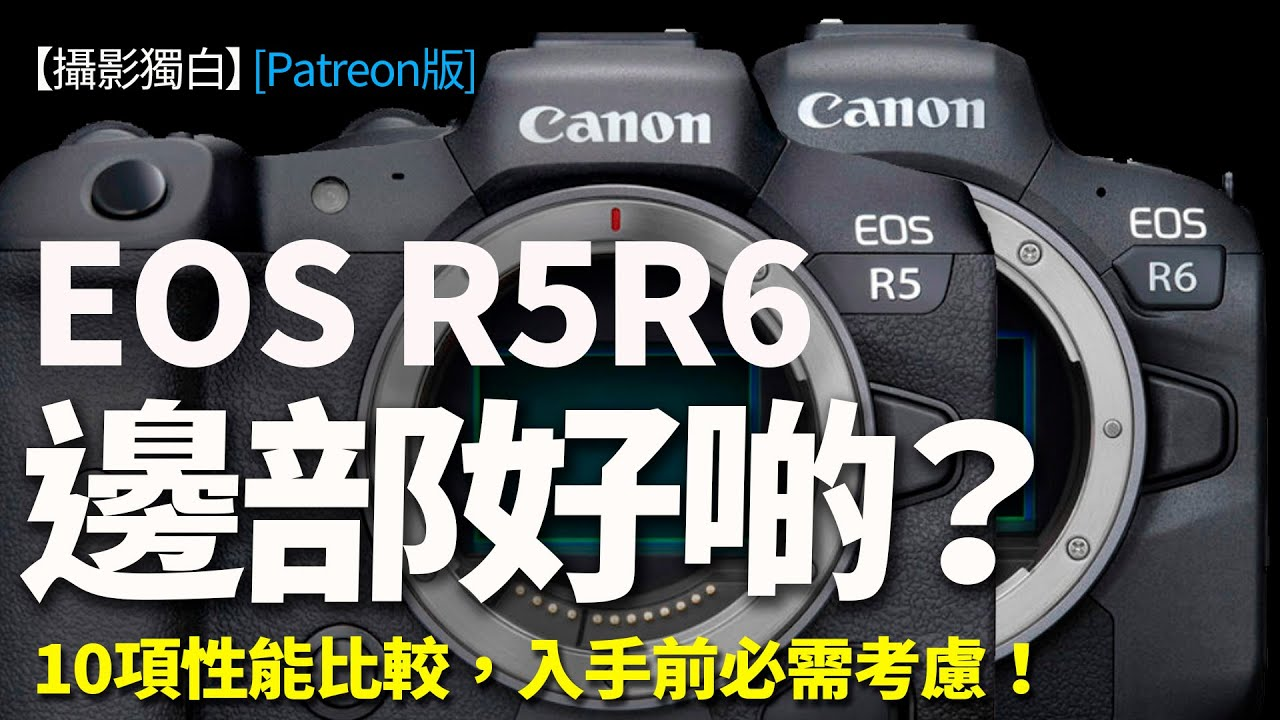 Canon EOS R5 R6買邊部好?10項主要不同性能分析【patreon預告版】