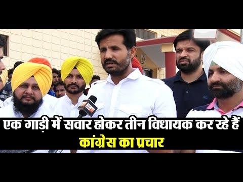 Shahkot by - Poll  : एक गाड़ी में सवार होकर तीन विधायक कर रहे हैं कांग्रेस का प्रचार | Dainik Savera