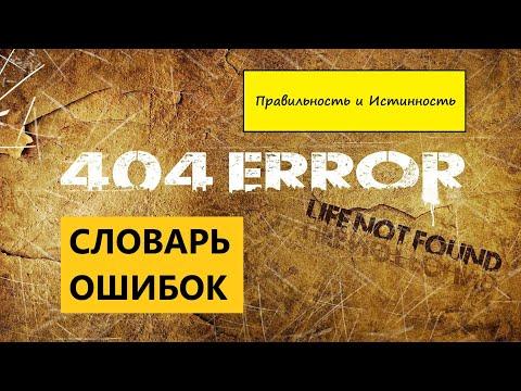 словарь ошибок. про Правильность и Истинность