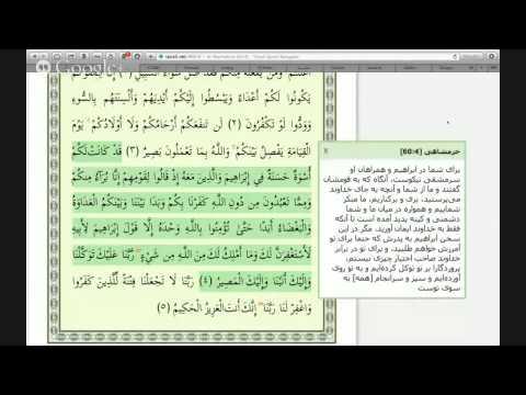 Quran Live Recitation Juz 28