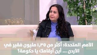 الأمم المتحدة: أكثر من 1.35 مليون فقير في الأردن..أين أرقامكِ يا حكومة؟ - إنعام العشا - أصل الحكاية