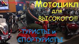 Мотоцикл для высокого, выпуск 4: Туристы и спорттуристы!!!(Максимальные обороты: Мотоцикл для высокого, выпуск: 4 туристические мотоциклы и спорттуристы. Подбираем..., 2017-02-06T19:49:35.000Z)