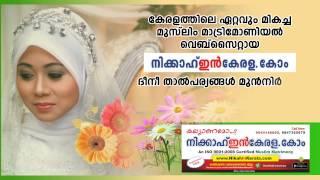 Nikah in Kerala Muslim Matrimony