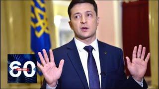Шоу закончилось: почему на Украине требуют отставки Зеленского? 60 минут от 23.05.19