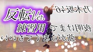 【踊ってみた】乃木坂46 夜明けまで強がらなくてもいい 【反転ver.練習用】