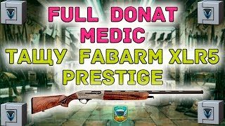 Warface: Full Donat Medic. Тащу Fabarm XLR5 Prestige