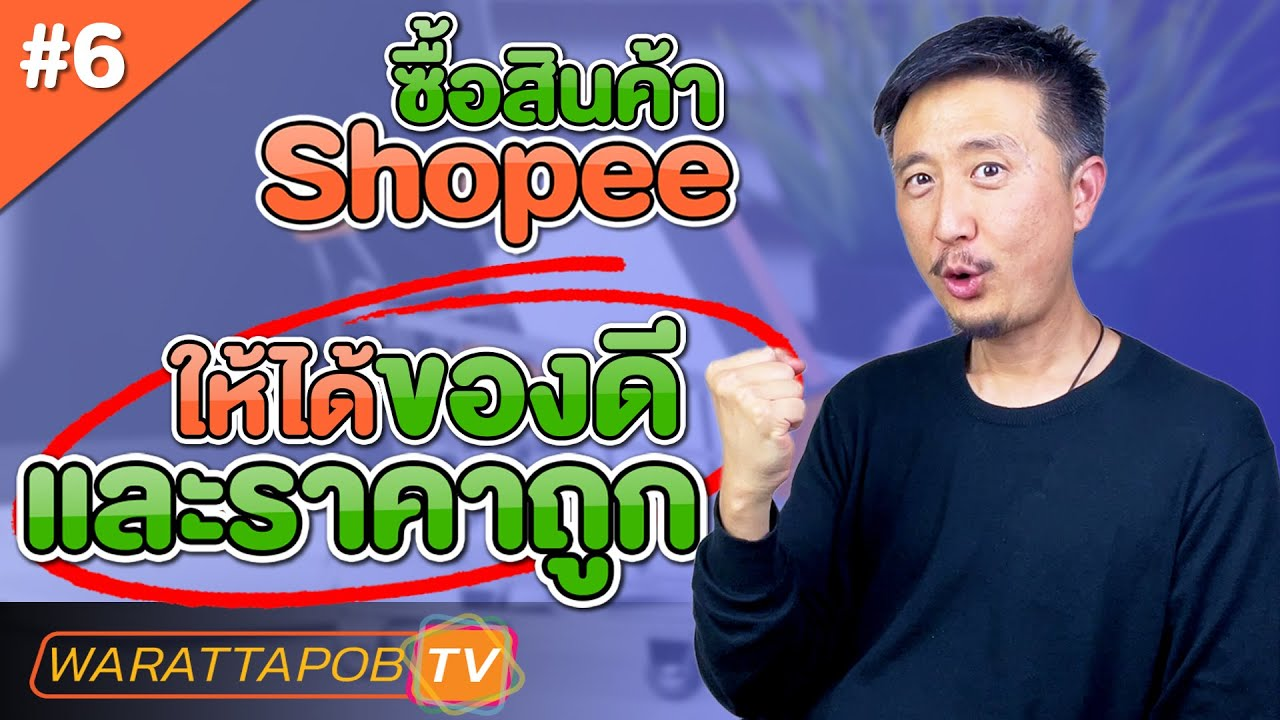 เทคนิคสั่งซื้อสินค้า SHOPEE ให้ได้ของดีราคาถูก | วิธีสั่งซื้อของ SHOPEE EP6