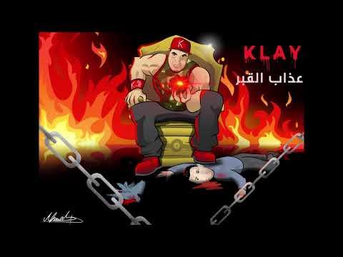 Klay - 3adheb El 9aber | عذاب القبر