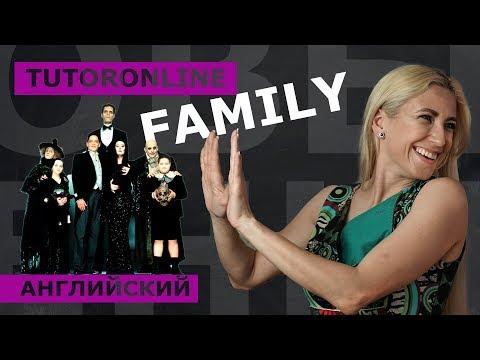 Английский | Family vocabulary