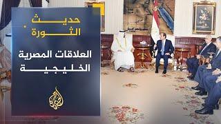 حديث الثورة- مسار العلاقات المصرية الخليجية وحدود الخلافات