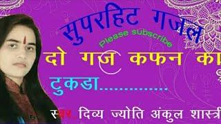 Ankul shastri bhajan....... ( सुपरहिट  2018 दर्द भरी हुई गजल अंकुल शास्त्री कुसमरा वालों की आवाज में