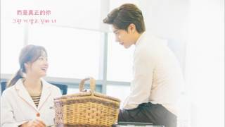 【中字】宋枝恩 Song Ji Eun(송지은)&成勳 Sung Hoon(성훈)-똑같아요/Same(焦急的羅曼史/My Secret RomanceOST Part.1)