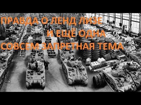 ПРАВДА О ЛЕНД