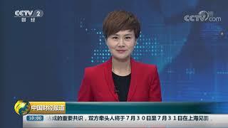[中国财经报道]商务部:第十二轮中美经贸高级别磋商将在上海举行| CCTV财经
