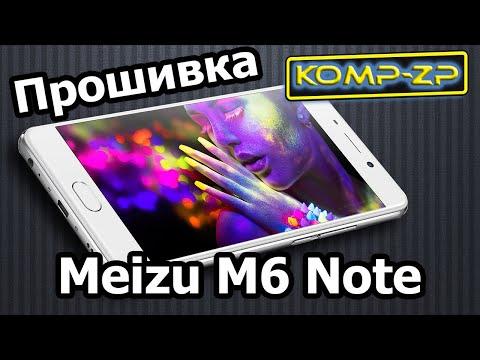 Прошивка Meizu M6 Note. Как прошить Meizu M6. Прошивка Meizu M721h.  Как прошить Meizu M721h