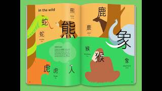 Publication | Chineasy for Children is out! thumbnail