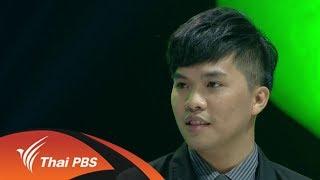 นโยบาย By ประชาชน : เปิดเสรีทรงผมนักเรียนไทย  ( 2 เม.ย. 61)