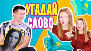 УКРАИНКА УГАДЫВАЕТ КАЗАХСКИЕ СЛОВА! | SWEET HOME