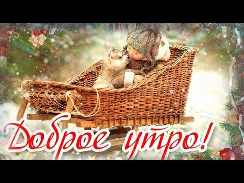 Чудесного Доброго Зимнего Утра и Хорошего Дня! Пусть вам сегодня улыбается удача!!!