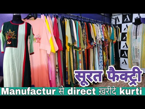 surat kurti market। surat kurti manufacturer। फैंसी कुर्ती होलसेल घर बैठे कुर्ती मँगवाए। urban hill