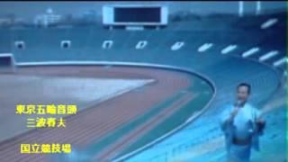 また元気で東京オリンピックを観たいものです。こちらは1964年の頃...