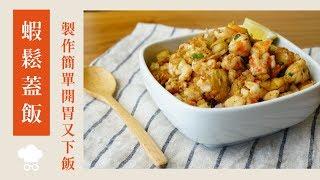 蝦鬆蓋飯|製作簡單,開胃又下飯|124| Minced Shrimp with Rice