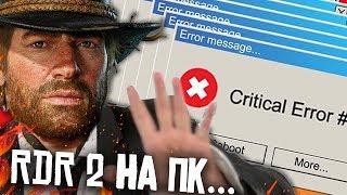 red Dead Redemption 2 на ПК - краткий обзор и первый впечатления