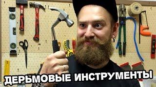 Дерьмовые инструменты #1 Fix price