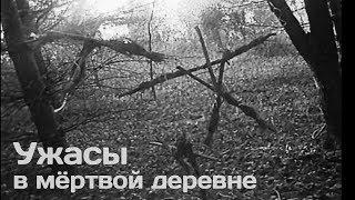 [РВ] Поход. УЖАСЫ В МЁРТВОЙ ДЕРЕВНЕ (анонс)
