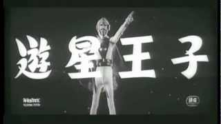 Yusei Oji, aka Prince of Space - Title Theme (Both Verses)