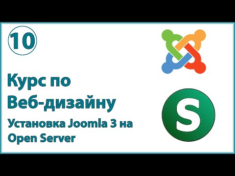 Устанока Joomla на Open Server и создание резервной копии сайта при помощи Akeeba Backup