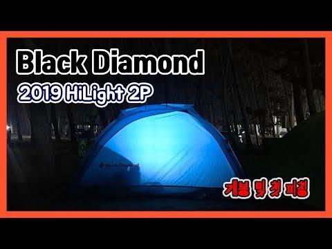 블랙다이아몬드 2019 하이라이트 2P 텐트 개봉기 | Black Diamond HiLight 2P tent first impression