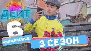 Эл Эмне Дейт? \ 3 сезон \ 6 ВЫПУСК