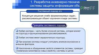 Защита информации – 2
