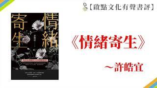 [有聲書評]《情緒寄生》嘉玲專訪作者許皓宜老師