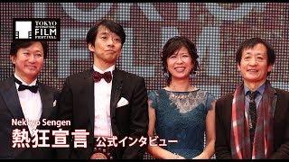 熱狂宣言 公式インタビュー|Nekkyo Sengen Official Interview