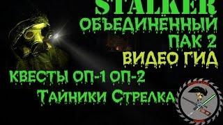 Сталкер ОП 2 Тайники Стрелка