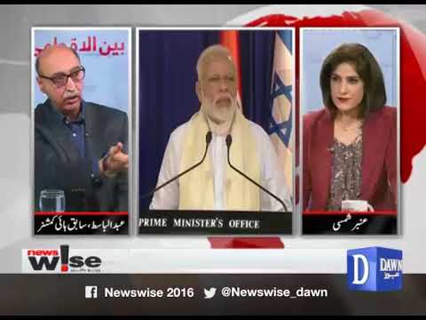 Newswise - 25 October, 2017 - Dawn News