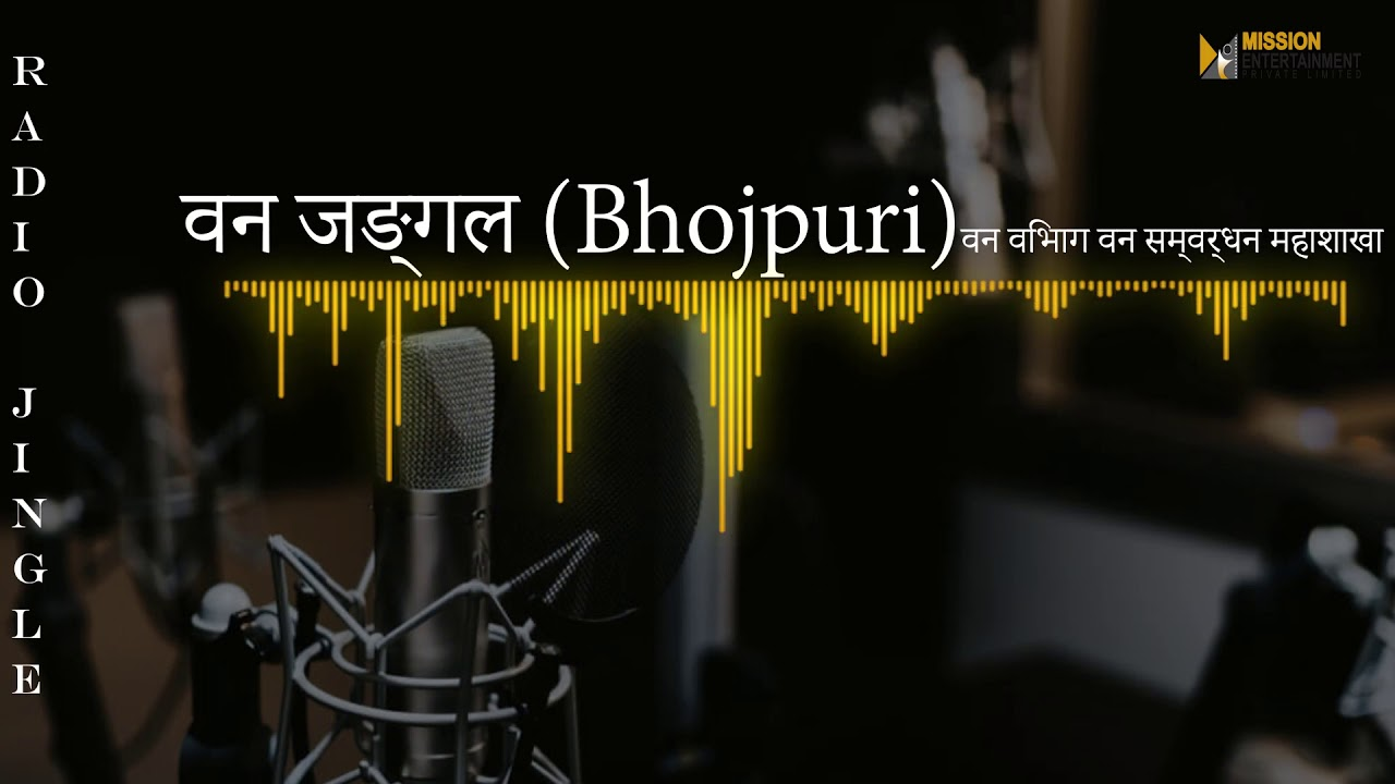 Radio Jingle Social 2017   Ban   Government of Nepal    Bhojpuri     Radio Jingle Social 2017   Ban   Government of Nepal    Bhojpuri Language