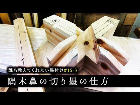 #16-3 隅木の切り墨の仕方【大工】【墨付け】【隅木】【京都工務店】
