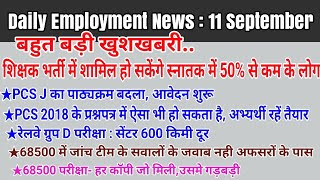 Daily Employment news update- 11 September 2018/ UP PCS J, 68500 Update