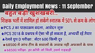 Daily Employment news update- 11 September 2018/ UP PCS J, 68500 Update
