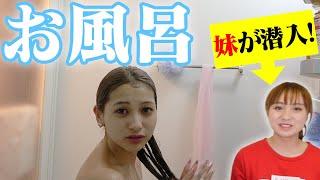 【入浴シーン解禁】妹が姉の入浴中に乱入!?【ゆきぽよ】