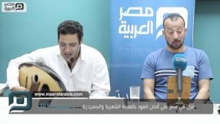 مصر العربية | غزل في مصر على ألحان العود باللهجة الشعبية والصعيدية