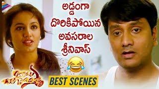 Avasarala Srinivas Gets Caught | Babu Baga Busy Latest Telugu Movie Scenes | Tejaswi Madivada