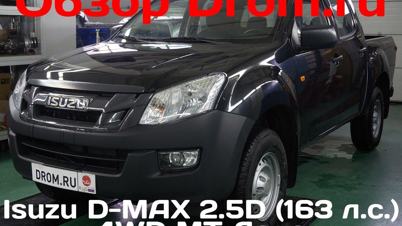Isuzu D-MAX 2016 2.5D (163 л.с.) 4WD MT Aqua - видеообзор