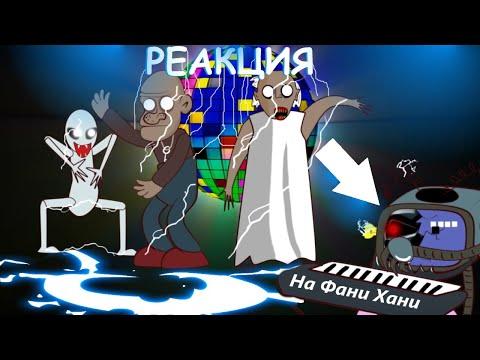 Месть  Грениматроника ?! Реакция на две анимации от  Фани Хани !