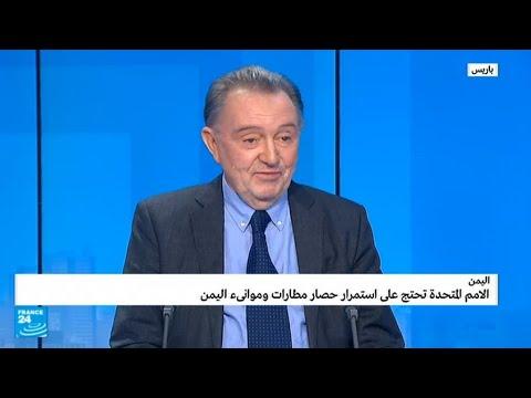 الأمم المتحدة تحتج على استمرار حصار مطارات وموانئ اليمن  - 12:22-2017 / 11 / 17