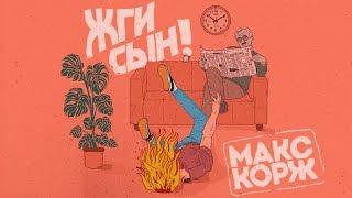 Макс Корж - Жги сын