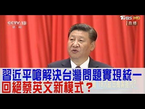 習近平嗆:解決台灣問題實現統一!回絕蔡英文新模式?少康戰情室 20171018(完整版)
